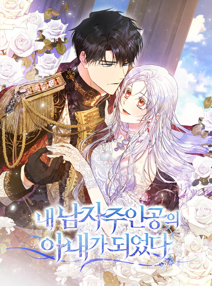 Became the wife of my male protagonist